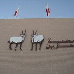 Al Areen Wildlife Park and Reserve